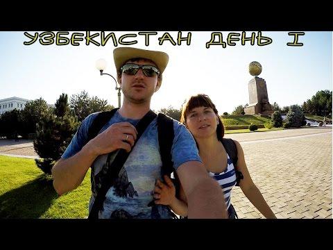 знакомства в узбекистане для секса