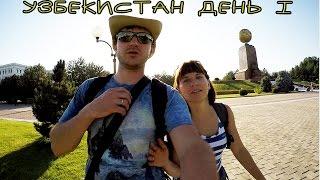 путешествие по узбекистану видео