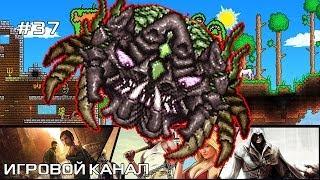 Terraria 37 (PS3 / PSVITA / XBOX) финальный босс OCRAM и душа беспокойства