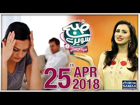 Subah Saverey Samaa Kay Saath | SAMAA TV | Madiha Naqvi | 25 April 2018