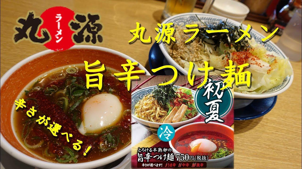 丸源ラーメン 大阪