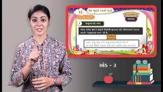 Std 3 Gujarati Kavita