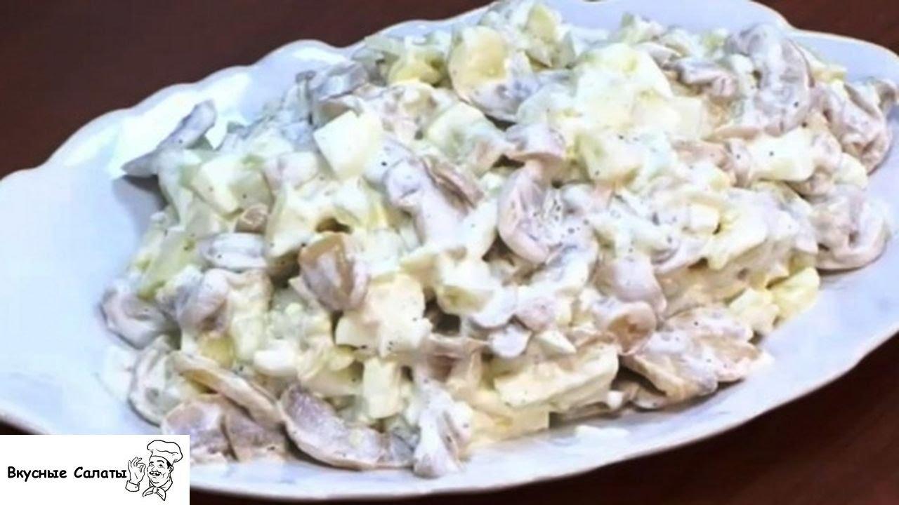 Салат из картошки с грибами