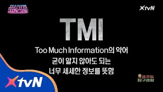 The Ultimate Watchlist of Latest Trends 누가누가 더 많이 아나, TMI 배틀! 181117 EP.7