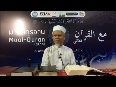 Tafsir surah al inshiqak (3) سورة الإنشقاق Dr. Ismail Lutfi