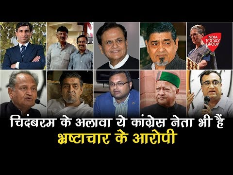 Chidambaram के अलावा ये congress leaders हैं भ्रष्टाचार के आरोपी #Vertical | Aajtak