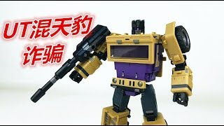 Transformers UNIQUE TOYS Bruticus Swindle混天豹诈骗(变形金刚)277-刘哥模玩