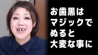 日本エレキテル連合からあなたへ、大切なお願いです。 【日本エレキテル...