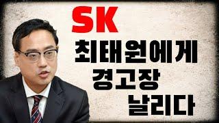 [변희재] SK 최태원에게 보내는 공문