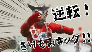 【SHODO ウルトラマンVS5 ウルトラマンレオ・マグマ星人】 【SHODO ウル...