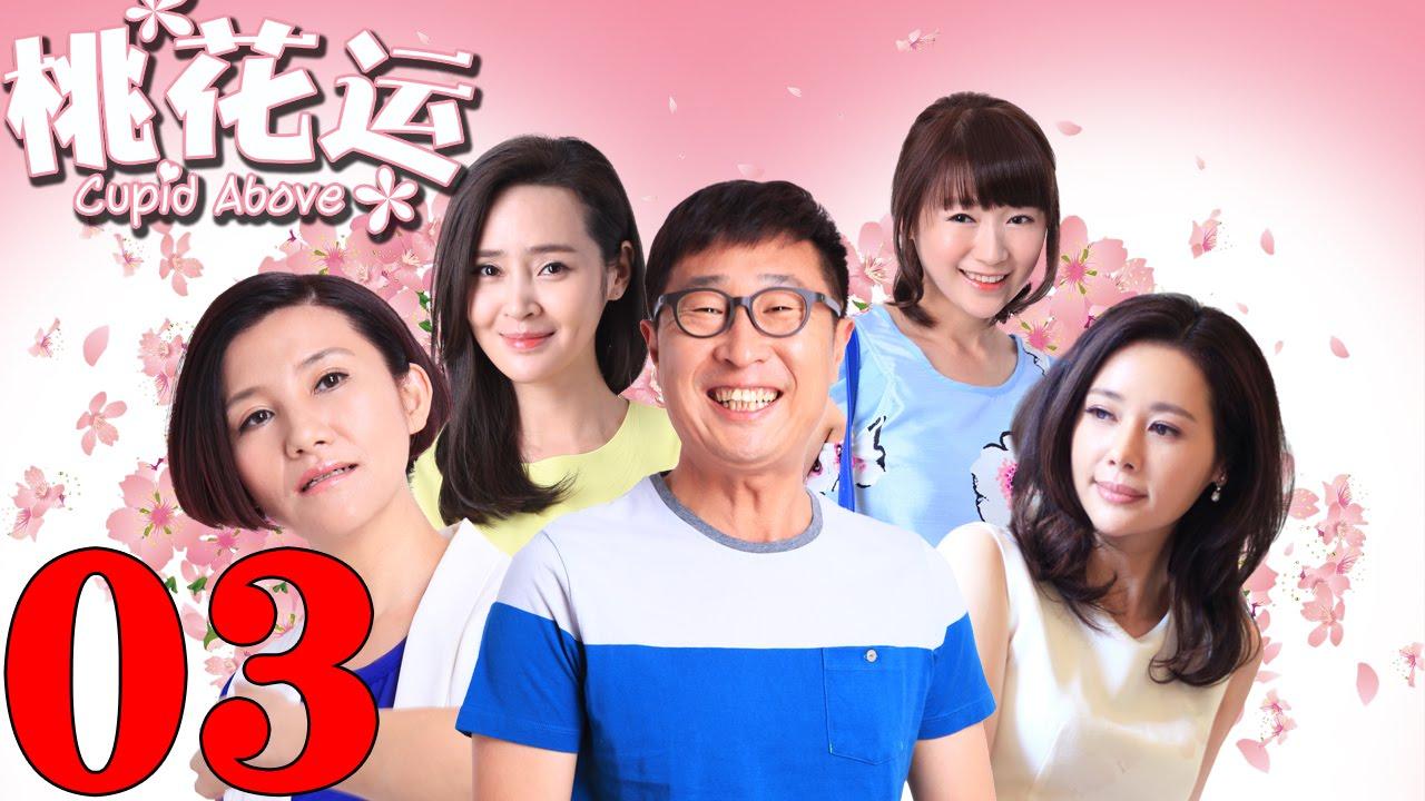《桃花運》EP3 林永健/於明加親身示範脫單秘訣——愛情/喜劇 - YouTube
