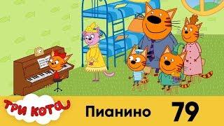 Три кота | Серия 79 | Пианино