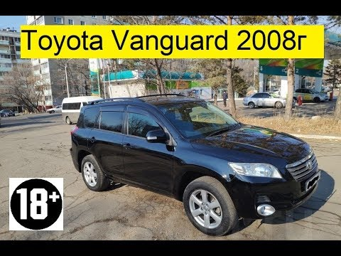 №13 - Toyota Vanguard 2008, краткий обзор.