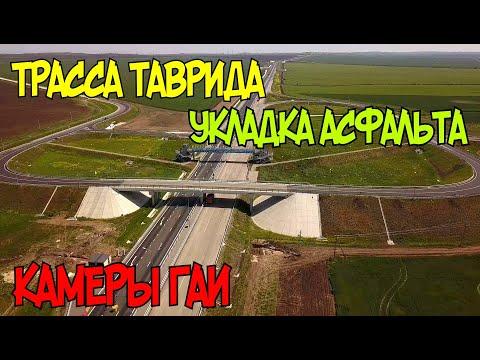 Крым(май 2020)Трасса Таврида.Укладка 3-его слоя асфальта.Скрытые видеокамеры.Автозаправки.Обзор