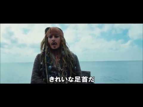 映画『パイレーツ・オブ・カリビアン/最後の海賊』日本版予告編2