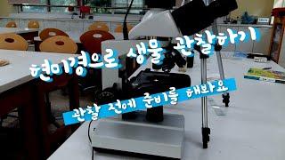 현미경을 이용해 원생생물 관찰하기1 (현미경 사용 방법…