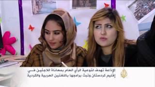 إذاعة لتوعية الرأي العام بمعاناة اللاجئين في كردستان
