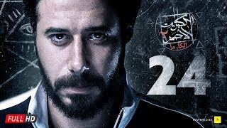 مسلسل الكبريت الأحمر الجزء الثاني - الحلقة الرابعة والعشرون   Elkabret Elahmar Series 2 - Ep 24