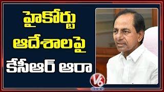 CM KCR Review On High Court Decision On TSRTC Strike  Telugu