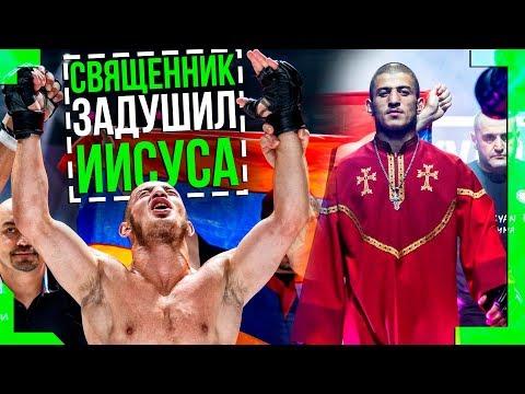 Священник задушил Иисуса на турнире в Армении - Наир Меликян GFC 13