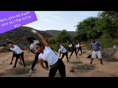 Ethiopia | መስኪ ፊትነስ ወደ ድሬደዋ አቅንታ ያደረገችው የስፖርት ቆይታ Meski Fitness
