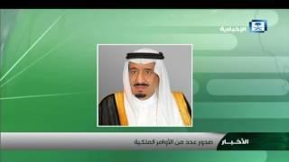 #أمر_ملكي تعيين أحمد بن حسن بن محمد عسيري نائبا لرئيس الاستخبارات العامة بالمرتبة الممتازة