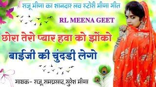 RL Meena Geet Raju Meena Old Meena Geet