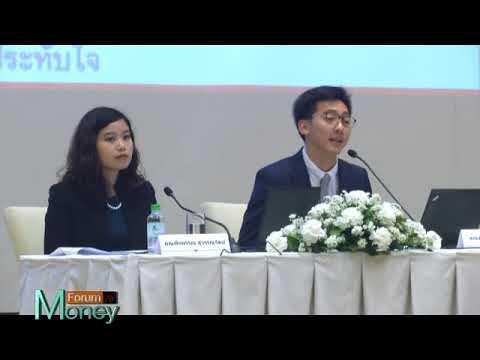 """Money Forum ช่วงที่ 1 """"แนวโน้มเศรษฐกิจไทย และ มุมมองเศรษฐกิจโลก ปี 2561"""" / 3 มี.ค. 61"""