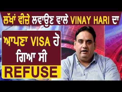 लाखों Visa लगवाने वाले Vinay Hari का अपना Visa भी हो गया था Refuse