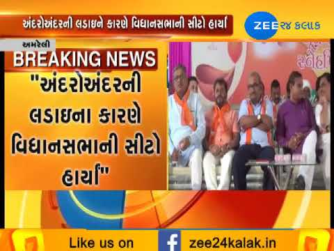 Amreli : Parsottam Rupala accepted & says internal clash in BJP Party|Zee24Kalak