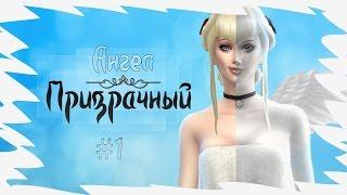 ✦ The Sims 4  ➲ ТРЕЙЛЕР | Призрачный Ангел | Machinima ✦