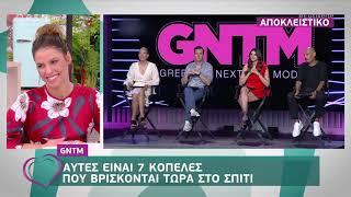 GNTM: Οι 7 κοπέλες που βρίσκονται τώρα στο σπίτι - Ευτυχείτε! 23/9/2019 | OPEN TV