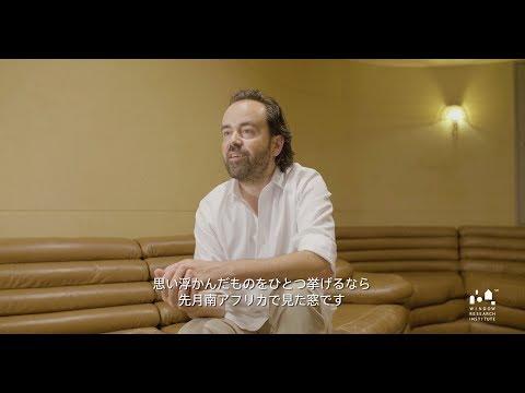 Iwan Baan Interviewed by Window Research Institute, YKK AP
