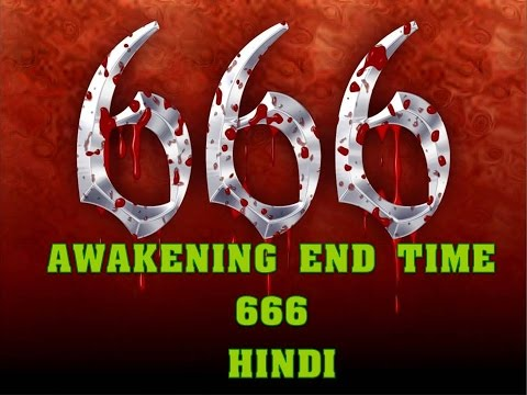 END TIME ANIL SINGH REAVELED 666 EVERYWHERE HINDI