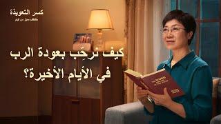 مقطع من فيلم مسيحي | كسر التعويذة | كيف لنا أن نرحّب بعودة الربّ؟