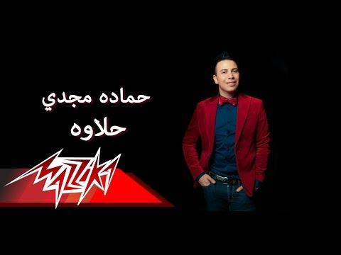 Halawa - Hamada Magdy حلاوة - حماده مجدى