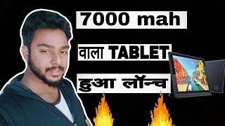 7000 mah ki battery k saat launch hua ye naya tablet||smartphones reviews||best smartphones specific
