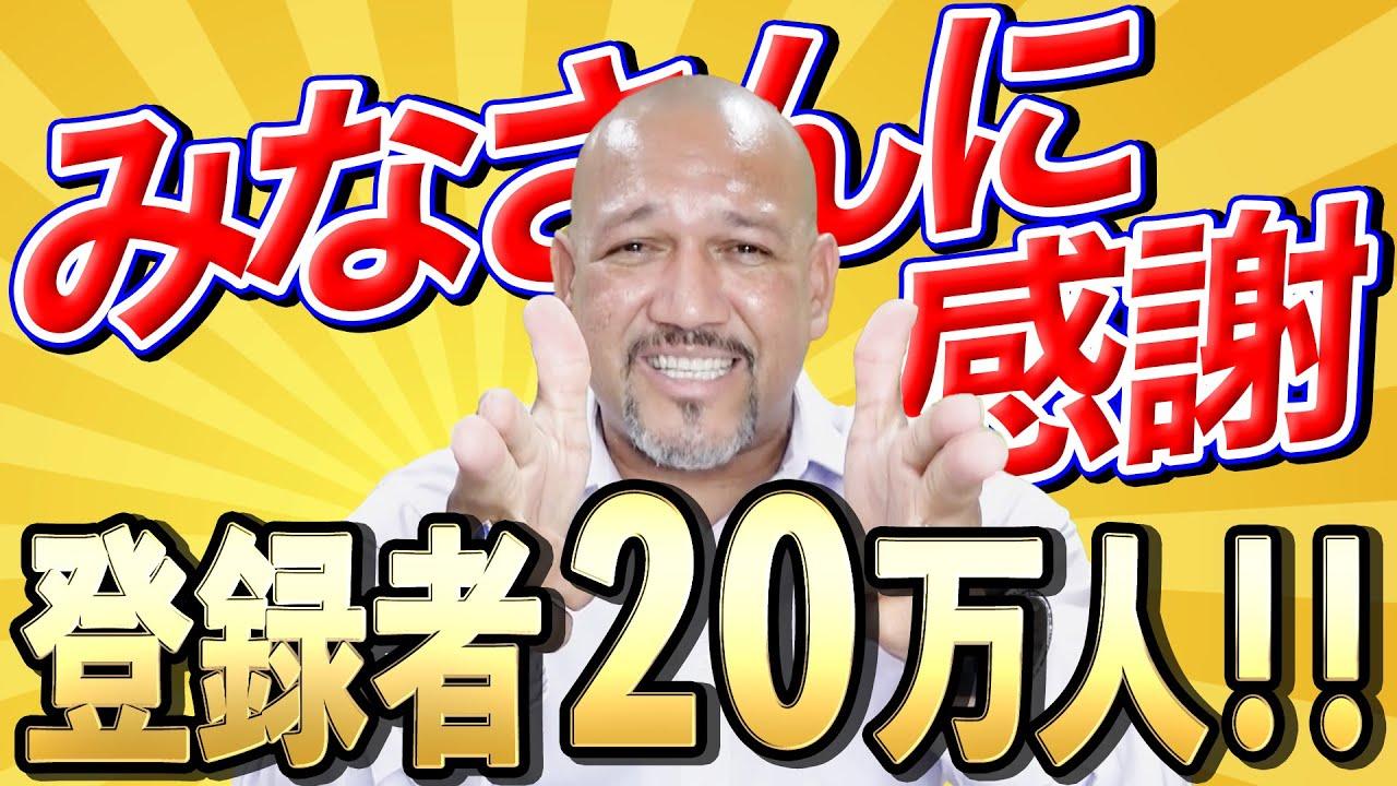 【ラミちゃんねる20万人ゲッツ!!】ラミちゃんからスペシャルメッセージいただきました!