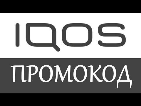 IQOS промокод на скидку   Промокоды IQOS 2019