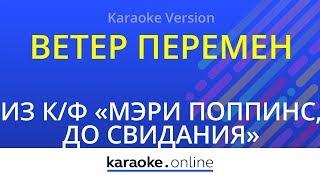 """Ветер перемен - Из кинофильма """"Мэри Поппинс, до свидания"""" (Karaoke version)"""