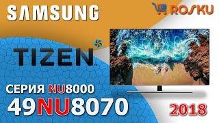 Обзор 4К ТВ от Samsung серии NU8000 на примере 49nu8070 / nu8070 55nu8000 65nu8000 55nu8070