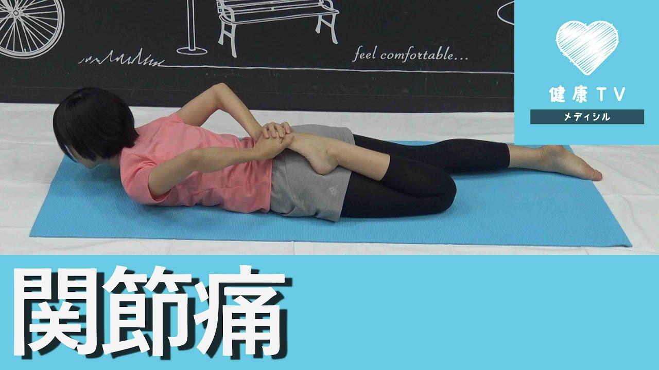 膝関節の痛みを和らげる!簡単ストレッチ♡ - YouTube