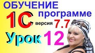 Обучение 1С 7.7 урок 12 Номенклатура товара Часть 1