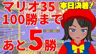 【本日決着!】『スーパーマリオブラザーズ35』で100勝を目指す配信
