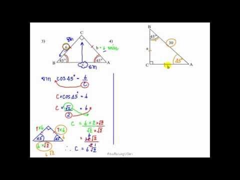 ทบทวน อัตราส่วนตรีโกณมิติ ข้อ 4