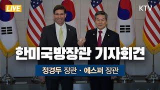 """[전문] """"지소미아·방위비 분담금 논의"""" 한미국방장관 기자회견"""