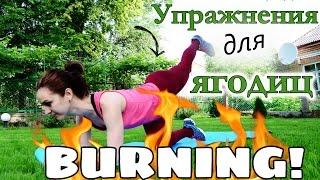 Упражнения для ягодиц| Ваша попа будет, как ОРЕХ!!!