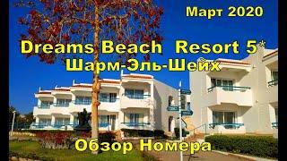 ОТЕЛИ ЕГИПТА DREAMS BEACH RESORT SHARM EL SHEIKH 5 ОБЗОР НОМЕРА