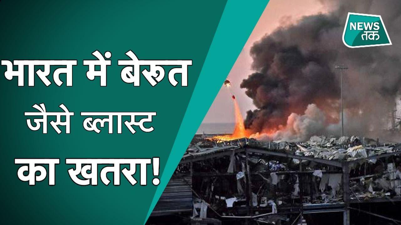 Beirut blast: भारत में कहां बड़ी लापरवाही का खुलासा, जल्द कदम नहीं उठाए तो...
