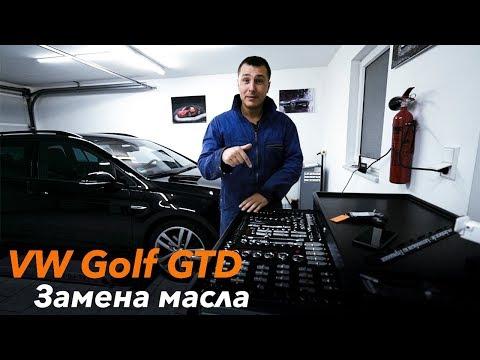 VW Golf GTD Замена масла /// Ответы на вопросы!